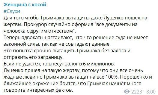 """""""Начнет много говорить"""": Грымчака вскоре могут освободить"""
