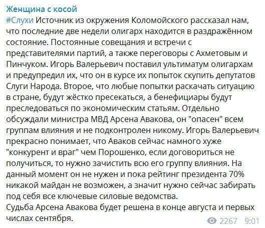 """Ахметов і Пінчук намагаються купити """"Слугу народу"""" – Коломойський пригрозив розправою"""