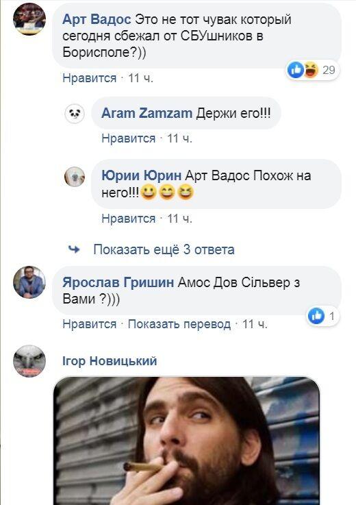 Скандального соратника Зеленського звинуватили в фотографії з наркобароном Амос Дов Сильвером