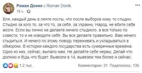"""""""Виродок"""": Донік дав жорсткий прогноз конфлікту Філатова з Коломойським"""