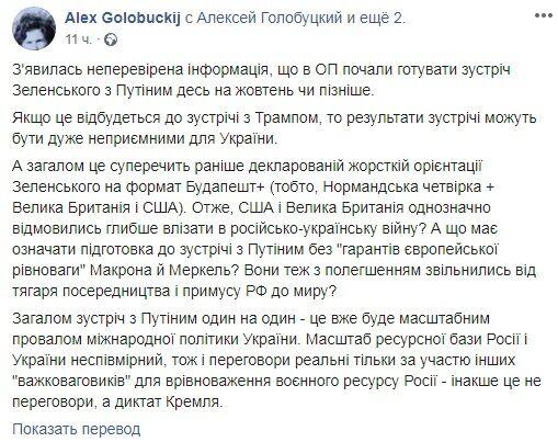 Катастрофа для України: політолог розповів про зустріч Зеленського з Путіним в жовтні