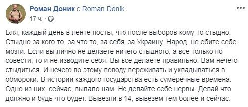 """Б*я, не е*ите себе мозги"": Доник пообещал ""вывезти"" Зеленского"