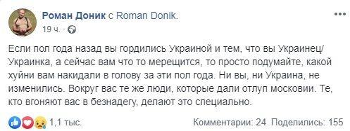 """""""Ху*ни вам накидали в голову"""": Доник рассказал о жуткой панике среди украинцев"""