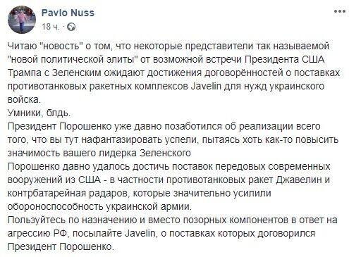 """""""Умники, бл*дь"""": у Порошенко разнесли Зеленского и его окружение"""