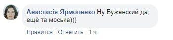 """""""Тупа вівця"""":""""Слуга народу"""" Бужанський отримав ляпаса за образу журналістки"""