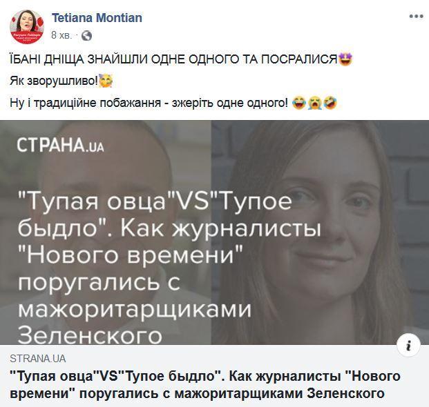 """""""Е*аные днища, сожрите друг друга!"""": Монтян злорадствует ссоре журналистов со """"слугами народа"""""""
