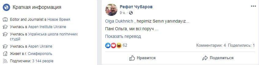 Кто такая Ольга Духнич и что это за скандальный вопрос о Бужанском, фото