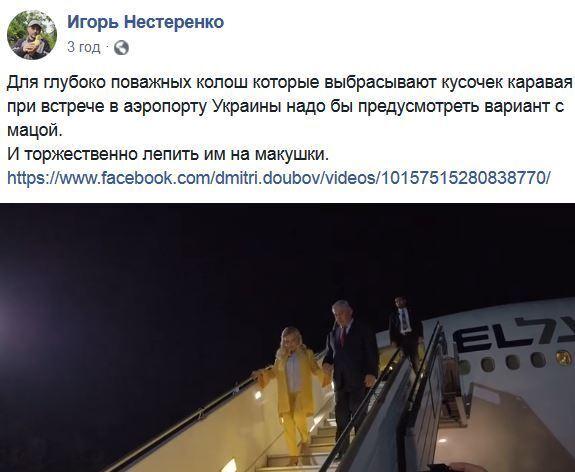 Сара Нетаньяху и украинский каравай: в сети истерика из-за поступка жены израильского премьера, видео