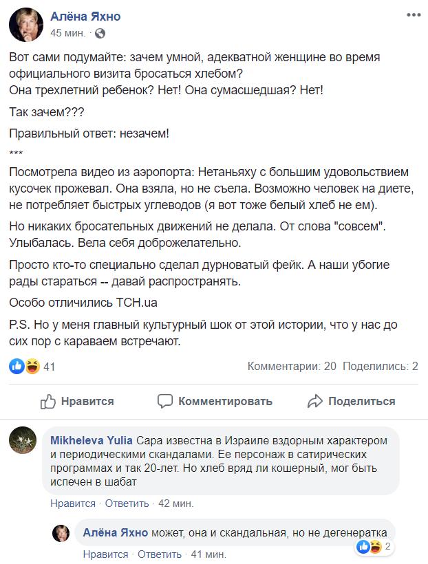 """""""Убогие рады стараться"""": Сара Нетаньяху неожиданно получила поддержку в Украине"""