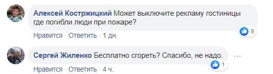 """""""Какая нахрен акция???"""" Реклама сгоревшей гостиницы """"Токио-Стар"""" взбесила украинцев"""