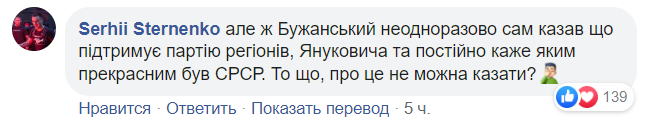 """""""Наслужили на голову"""": партию Зеленского осудили за """"ответ"""" на скандал с Бужанским и Духнич"""