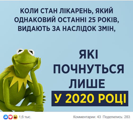 """Супрун тонко опустила Разумкова и """"Слугу народа"""""""
