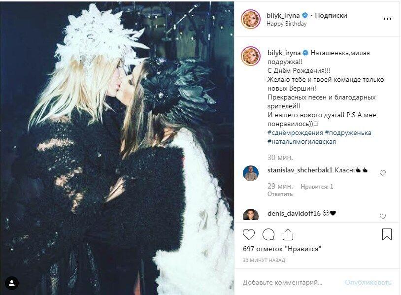 Ирина Билык слила в сеть интимное фото с Могилевской