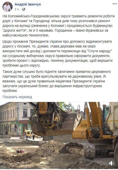 """""""Нет, господин Иванчук"""": Зеленский пришел в сеть додавливать нардепа"""
