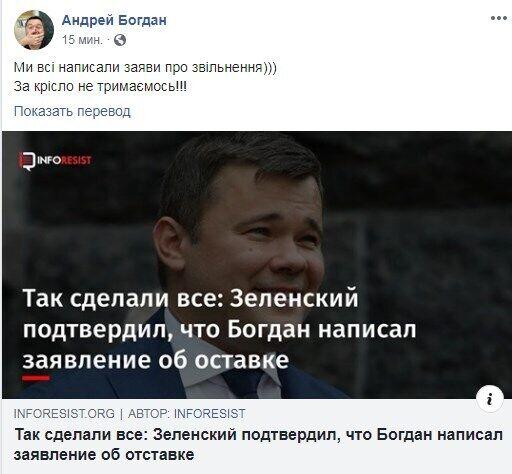 Зеленский отказал Богдану в отставке, а тот рассмеялся, видео