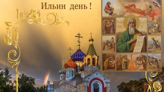 Ільїн день: листівки і картинки для привітання зі святом
