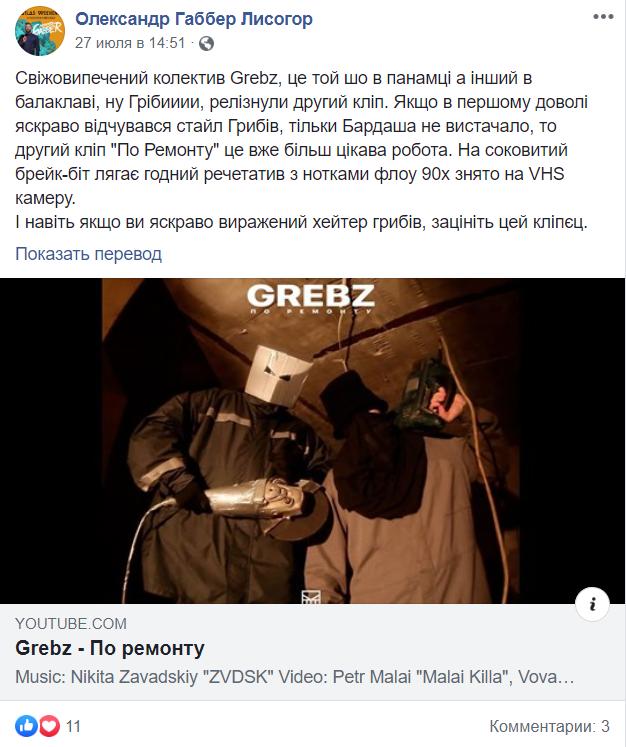 Олександр Габбер Лисогор перед загибеллю знайшов цікаве у Grebz