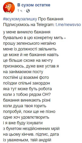 """""""Какая работа, когда с тобою рядом ОН?"""" Отставку Богдана воспели в стихах"""