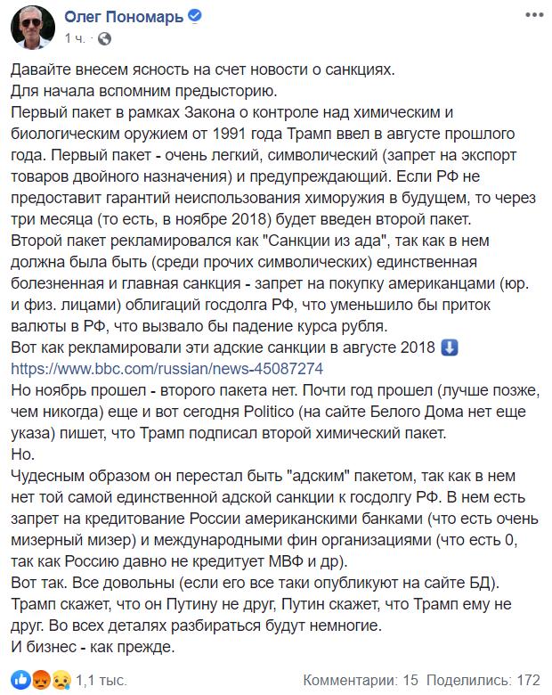 """""""Пекельні"""" санкції Трампа проти Путіна виявилися фарсом"""