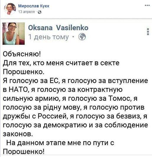 Отец Ани Лорак выступил против Зеленского