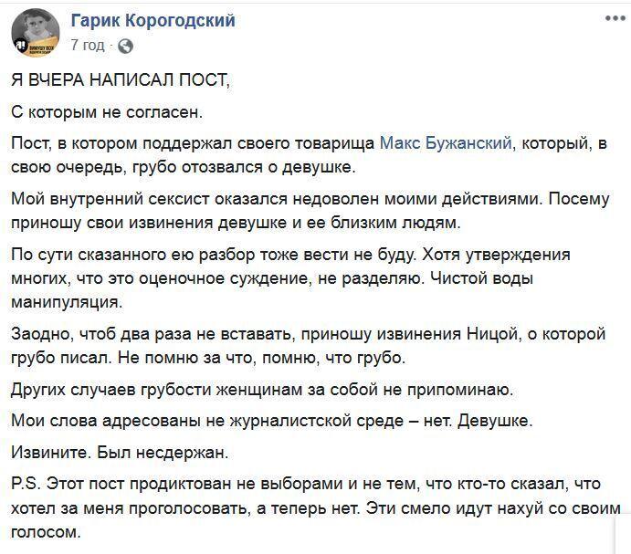 """""""Ці сміливо йдуть на*уй"""": Гарік Корогодський оригінально заступився за Бужанського"""