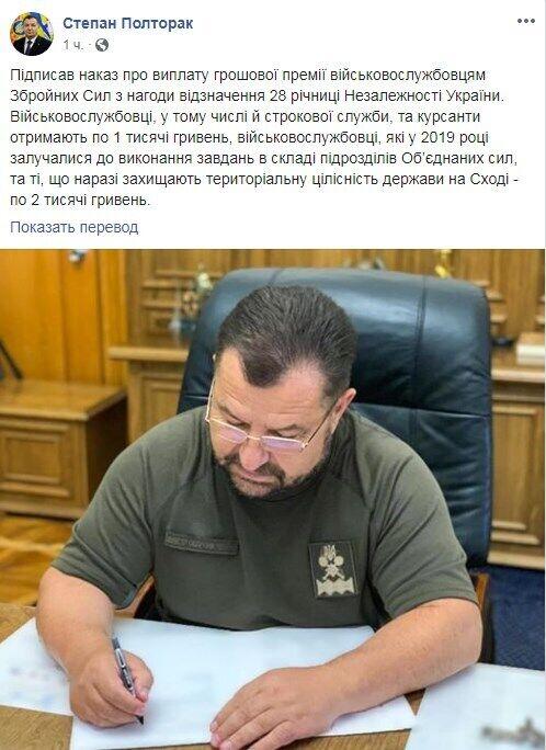 Степан Полторак совсем зарос, фото