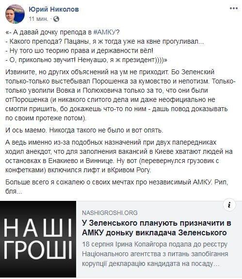 Кто такая Ирина Копайгора и как Зеленский попал из-за нее в скандал, фото