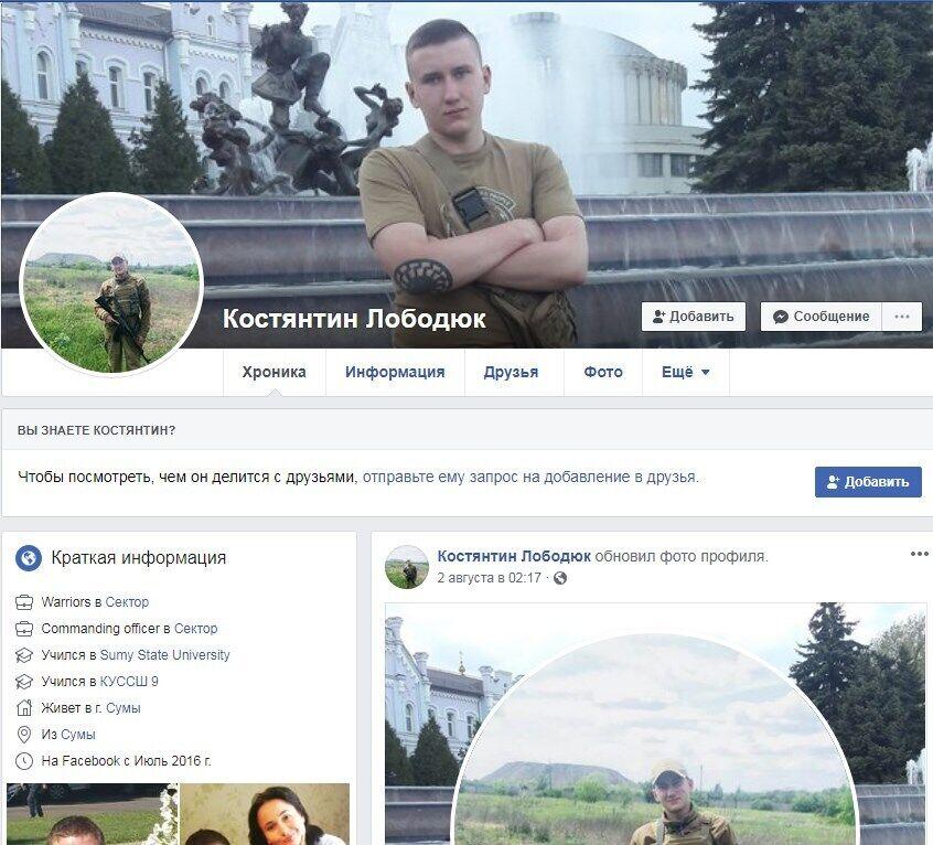 Хто такий Костя Лободюк і чи правда він готував теракт для 95 кварталу, фото