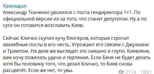 Коломойський стане біля керма Києва – Кличко в люті погрожує Трампом
