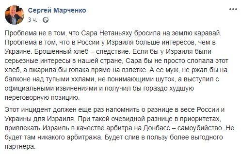 """""""Самогубство!"""" Зеленського жорстко рознесли через плани залучити Ізраїль на Донбас"""