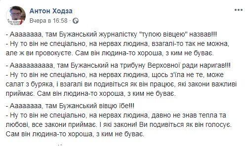 """""""Там Бужанський вівцю єб* ..."""": блогер розповів, як у Зеленського виправдають депутата"""