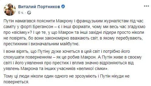 """Путін не повернеться"": Портников вказав на фатальну помилку Макрона"