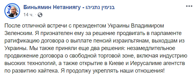 Україна перетворюється на... філію Ізраїлю? Нетаньягу продовжує дивувати і після зустрічі із Зеленським
