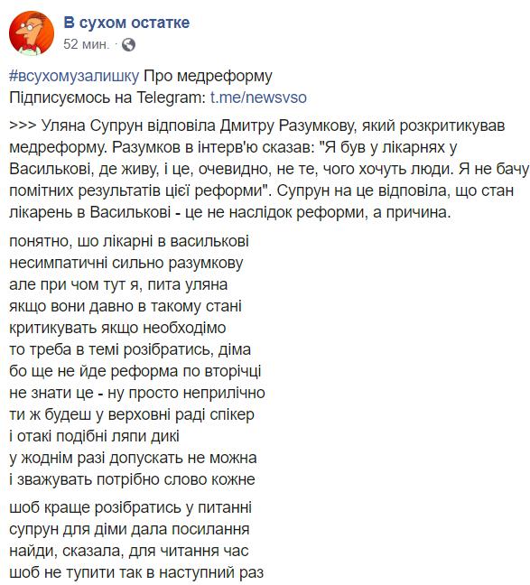 """""""Такие ляпы дикие"""": Разумков и его конфуз с Супрун осмеяны в стихах"""