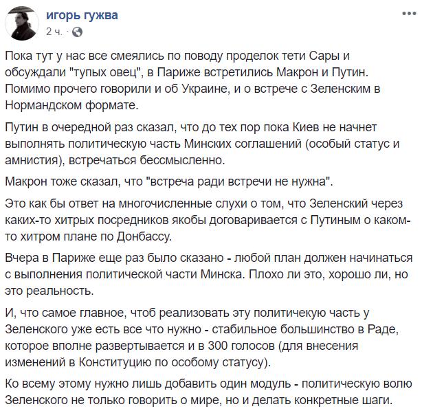 Путін в Парижі відповів на чутки про міжсобойчик з Зеленським