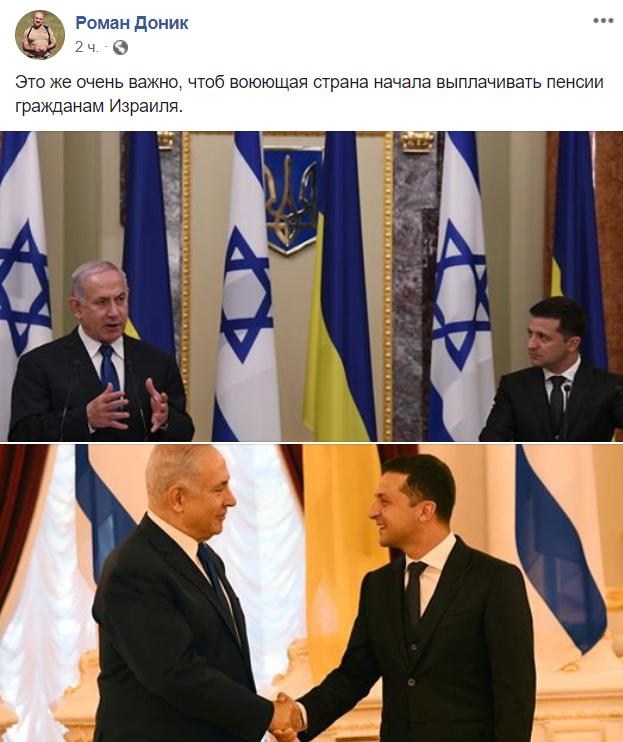 Украина превращается в... филиал Израиля? Нетаньяху продолжает удивлять и после встречи с Зеленским
