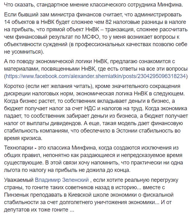 """""""Гоните таких советников назад в историю!"""" Зеленскому объяснили, как перегрузить страну"""