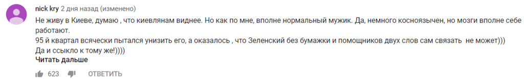 """Квартал 95"" опозорился с шутками про Кличко"