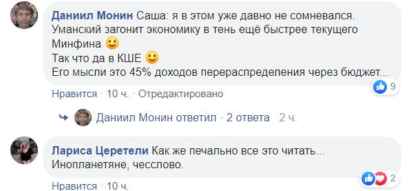 """""""Женіть таких радників назад в історію!"""" Зеленському пояснили, як перевантажити країну"""
