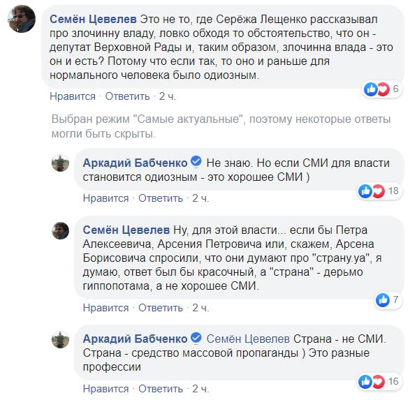 """Аркадий Бабченко накликал беды на """"Новое время""""? Нашли интересное совпадение"""