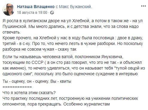 """""""Тупа вівця"""": Влащенко звернулася до журналістки на ти і заступилася за Бужанського"""