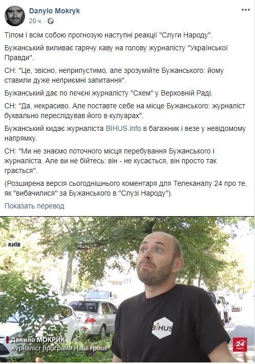 """""""Дав по печінці журналісту """"Схем"""""""": блогер зробив заяву про Бужанського"""