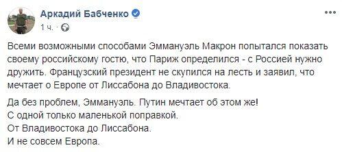 """""""Путін мріє про те ж саме!"""" Бабченко присоромив Макрона і анонсував окупацію Європи"""