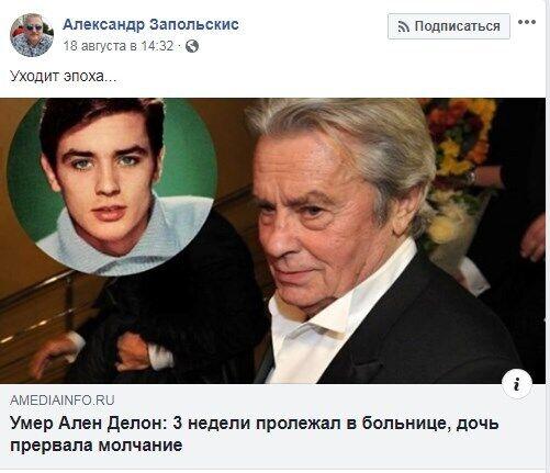 Ален Делон умер или нет