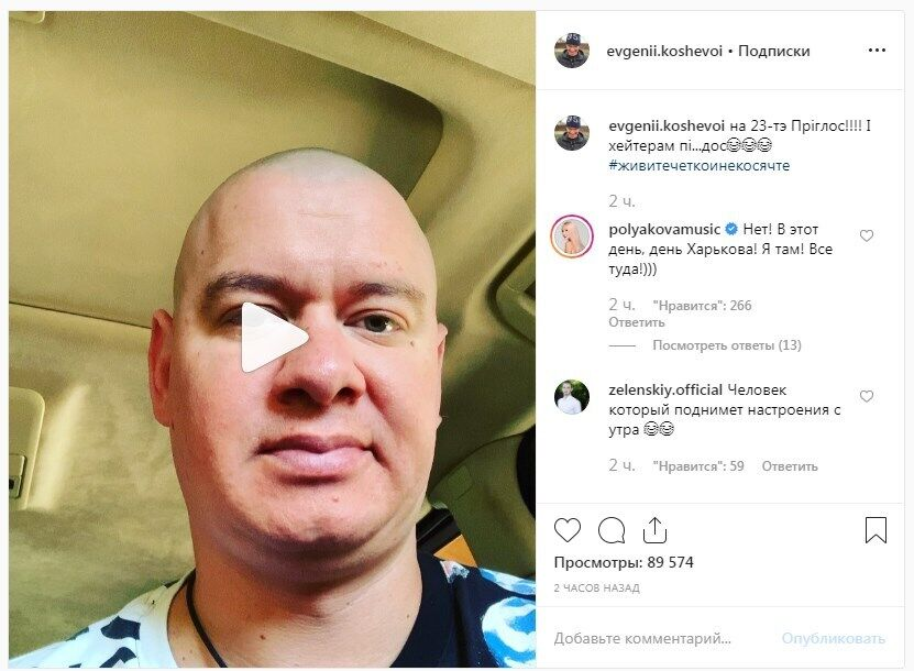 """""""Пизд*с"""": Кошевой сорвался на мат"""