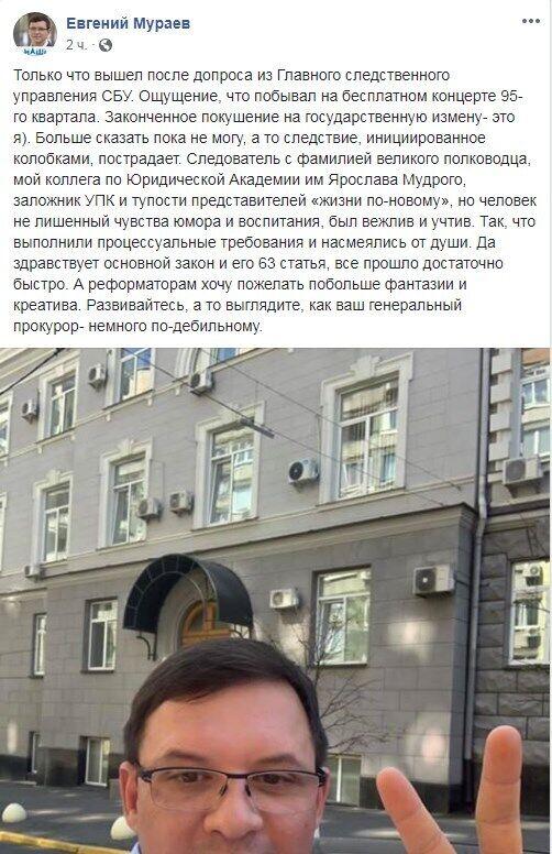 """""""По-дебільному"""": Мураєв принизив генпрокурора України"""