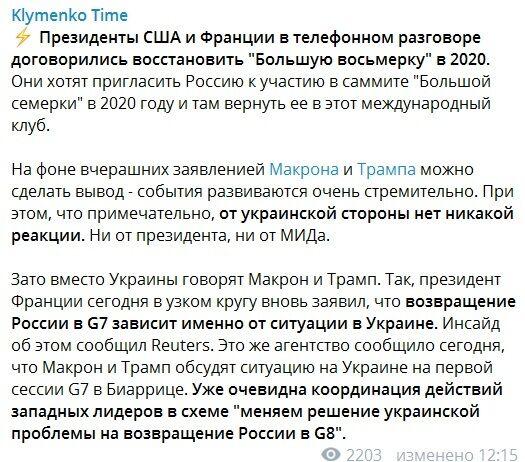 Зеленский в шоке? Почему у президента молчат после скандальных инициатив Запада по России