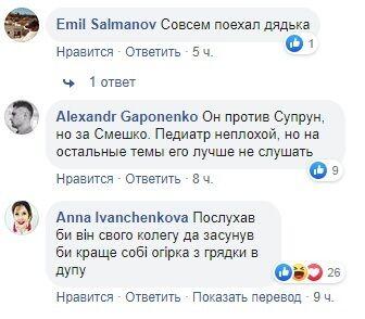 """""""Старый ватный х*й"""": Комаровский попал в новый скандал"""