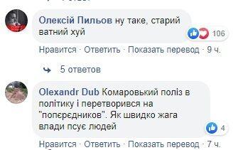 """""""Старий ватний х*й"""": Комаровський потрапив у новий скандал"""