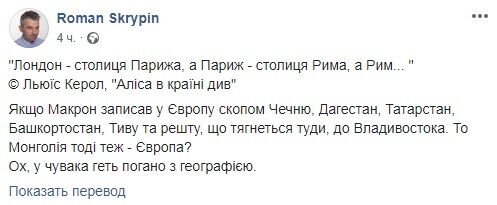 """""""Монголія – теж Європа ?!"""" Скрипін розніс Макрона за підлабузництво перед Путіним"""